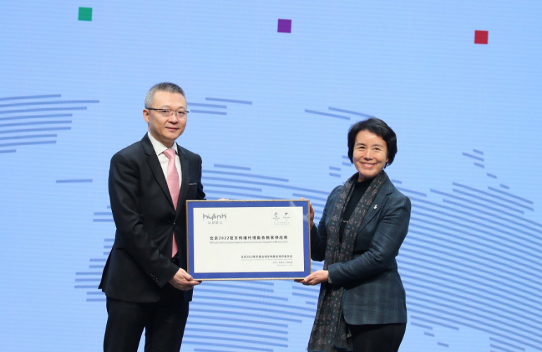 Hylink Becomes Official Communication Agency Services Exclusive Supplier for the 2022 Beijing Olympic and Paralympic Winter Games